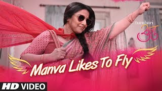 Manva Likes To Fly Video Song | Tumhari Sulu