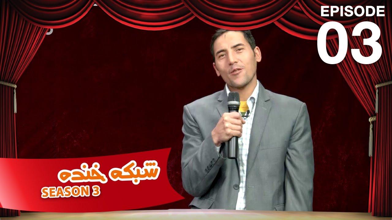 Shabake Khanda - Season 2 - Ep.55 / ???? ???? - ??? ??? - ????  ????? ? ????