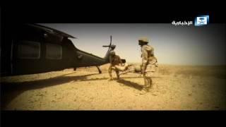 برومو فرسان الحزم مع البطل جندي أول مداوي سعيد القحطاني