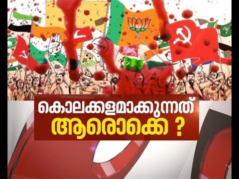 Political Murders in Kannur | News Hour 13 May 2017