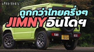 หลุดราคา-2019-suzuki-jimny-อินโดนีเซีย-หรือจะหมดลุ้นประกอบในประเทศ-cardebuts