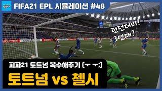 FIFA21 프리미어리그 토트넘 vs 첼시 복수전 ga…