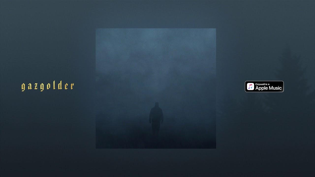 Вадяра Блюз — Туман