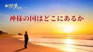 キリスト教映画「私の天国の夢」抜粋シーン(3)神様の国はどこにあるか