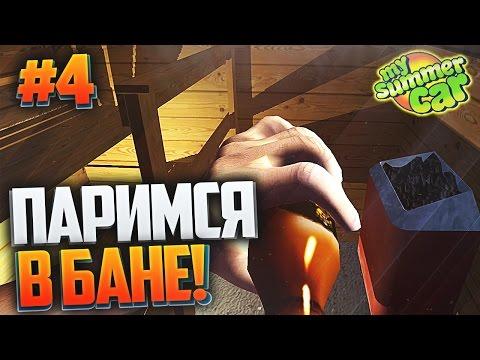 ПАРИМСЯ В БАНЕ!!! - My Summer Car #4