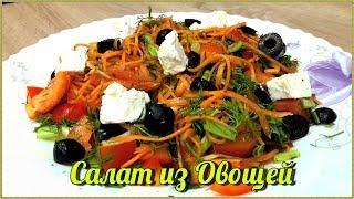 Салат из Овощей - Морковь по Корейски +Сладкий Перец +Помидоры | Вкусный и простой рецепт за 5 минут