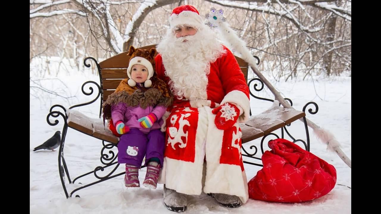 Дед мороз поздравления томск