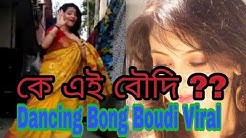 Bong Boudi Viral Dance || কে এই বৌদি ? Dancing Bengali Boudi in Yellow Saree desi bhabi