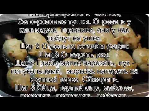 Блюда из кальмаров в мультиварке рецепты с фото
