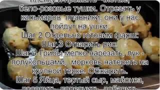 Блюда из кальмаров рецепты фото.Фаршированные кальмары