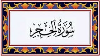 Surah AL HIJR(the Rocky Tract)سورة الحجر - Recitiation Of Holy Quran - 15 Surah Of Holy Quran