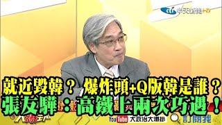 【精彩】黑韓小組就近毀韓! 爆炸頭+Q版韓是誰?張友驊:我高鐵上兩次巧遇!
