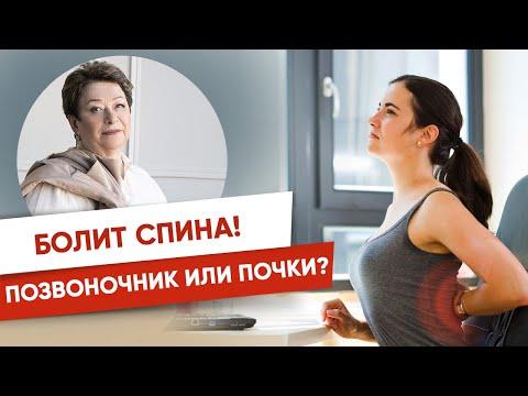 0 Боль в спине: Позвоночник или Все-таки Почки?