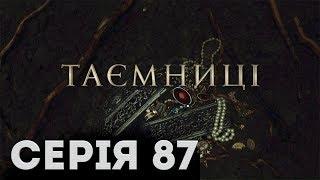 Таємниці (Серія 87)