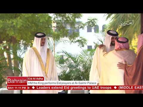 Bahrain English News Bulletins 01-09-2017