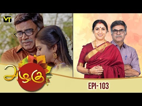 Azhagu - அழகு | Tamil Serial | Full HD | Episode 103 | Revathy | Sun TV | 23/03/2018 | Vision Time