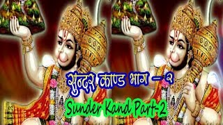 Radheshyam Ramayan - Sunder Kand Part-2 | Hindi Devotional | by Shankar Gautam