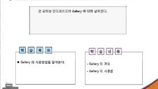 Android(안드로이드) Tutorials- 제50강 Gallery