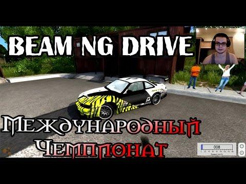 Beam NG DRIVE - Международный Чемпионат!