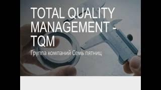 видео Всеобщее управление качеством
