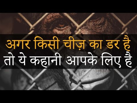FEAR – Best Short Motivational Story in Hindi