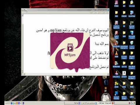 شرح و تحميل برنامج mp3jam
