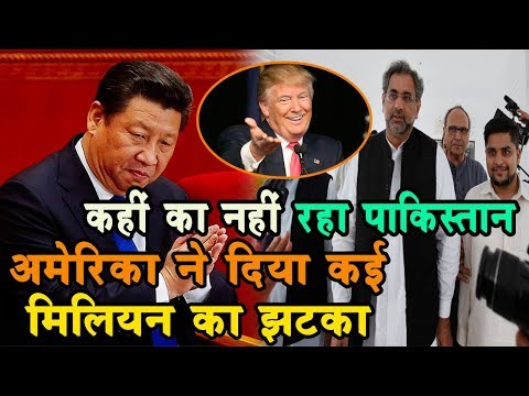 China - Pakistan का CPEC खतरे में, America ने PAK को  दिया कई  Million Dollar का झटका