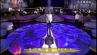 蔡小虎+蝴蝶夢+一生只有你+龍千玉+台灣的歌