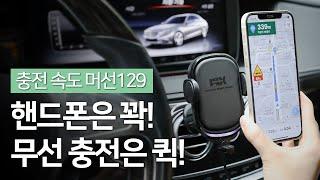 초고속 충전과 스마트폰 거치를 동시에?  픽스 퀵 차량…