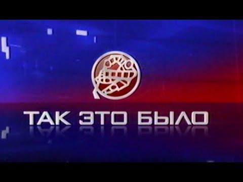 Так это было - первый камбэк в истории российского хоккея