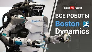 The evolution of Boston Dynamics (all robots of the company, including new items + bonus)