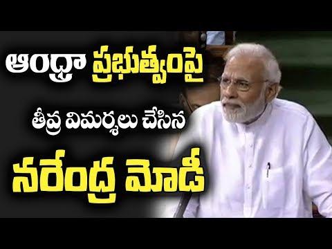 Narendra Modi Speech About Andhra Pradesh Government in Parliment || Bezawadamedia