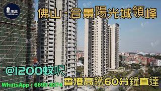 合景陽光城領峰_佛山|@1200蚊呎|香港高鐵60分鐘直達|香港銀行按揭 (實景航拍) 2021