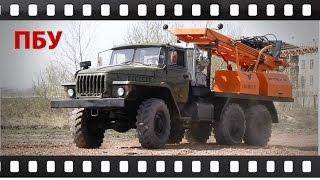 Буровая установка ПБУ на шасси Урал