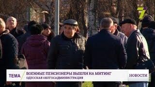 Около тысячи военных пенсионеров вышли на митинг в Одессе(, 2017-12-05T13:12:19.000Z)