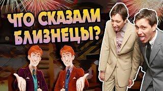 Актёры Гарри Поттера о Близнецах Уизли