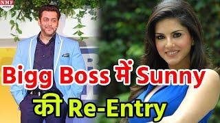 Bigg Boss में Sunny Leone की होने वाली है Re-Entry, जानिए क्या है पूरा माजरा