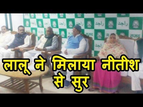 Nitish Kumar के बाद RJD Supreme Lalu Prasad ने भी किया Note Ban को Support