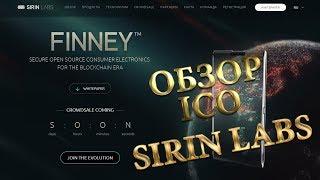 Обзор ICO Sirin Labs (SRN)