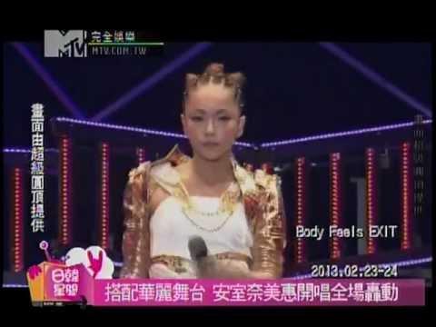 【完全娛樂】安室奈美惠2013台北演唱會(無韓團)
