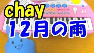 1本指ピアノ【12月の雨】chay 地味にスゴイ!校閲ガール・河野悦子 簡単ドレミ楽譜 初心者向け