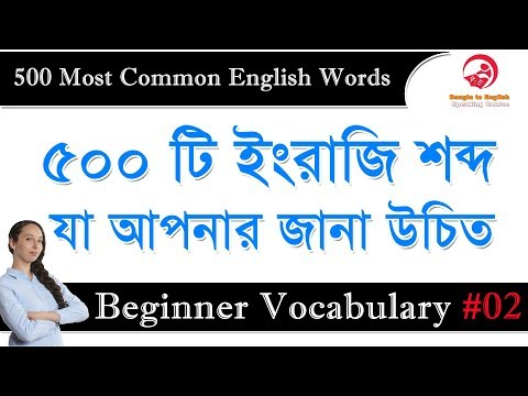 500 Most Common English Words || Bangla to English Speaking Course || Beginner Vocabulary #02