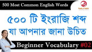 500 Most Common English Words || Bangla to English Speaking Course || Beginner Vocabulary #02 screenshot 3