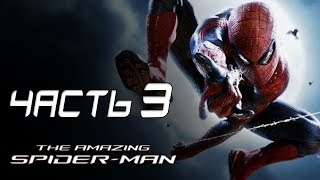 The Amazing Spider-Man Прохождение - Часть 3 - АРХИВ ОСКОРП