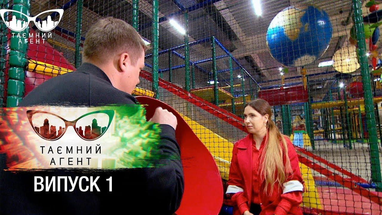 Тайный агент - ТРЦ - 3 сезон - Выпуск 1 от 18.02 | развлекательная телевизионная программа