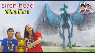 Siren Head มีปีกอยู่บนฟ้า พาไซเรนเฮดไปส่ง ระวังแม่มันด้วยนะ หัวลำโพงบินได้ เอาตัวรอด - วินริวสไมล์