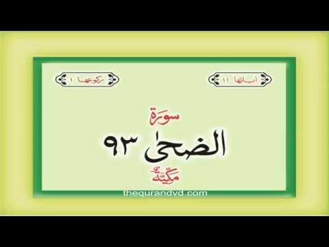 93. Surah  Ad Duha  with audio Urdu Hindi translation Qari Syed Sadaqat Ali