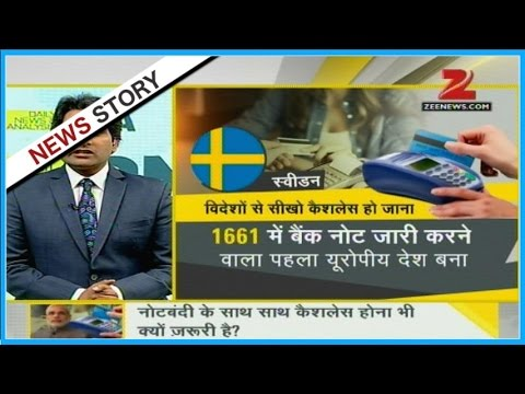 DNA: Analysing the importance of cashless transaction for Indian economy