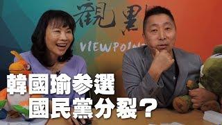 19-04-22-觀點-正經龍鳳配-韓國瑜參選-國民黨分裂