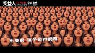 《受益人》插曲《不得了》MV(大鹏 / 柳岩 / 张子贤)【预告片先知 | 20191029】